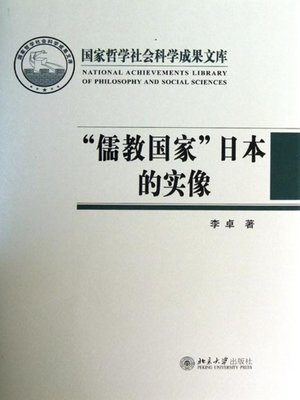 "cover image of ""儒教国家""日本的实像 (Real Image of Confucianism in Japan)"