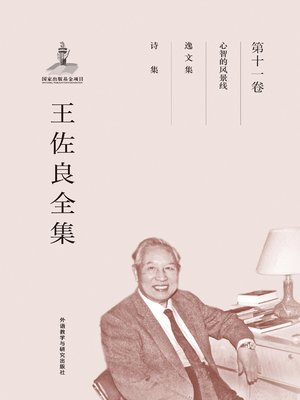 cover image of 王佐良全集·第十一卷