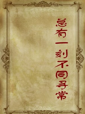 cover image of 总有一刻不同寻常(There is Always a Moment Unusual )