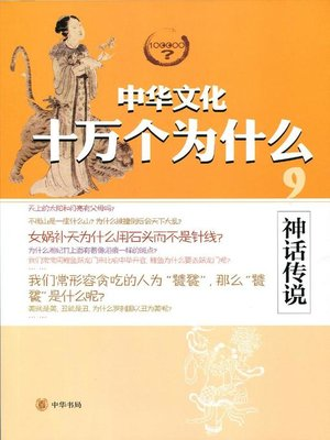 cover image of 神话传说 (Mythologies)