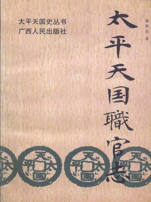 cover image of 太平天国职官志 (Official Records of the Taiping Heavenly Kingdom)