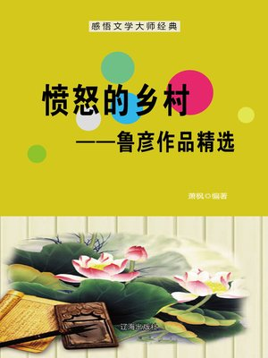 cover image of 愤怒的乡村——鲁彦作品精选 (Angry Village--Selected Works of Lu Yan)