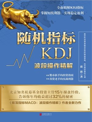 cover image of 随机指标KDJ