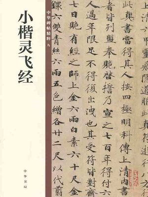 cover image of 小楷灵飞经