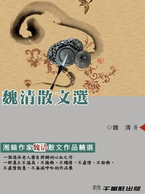 cover image of 魏清散文選