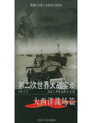 cover image of 第二次世界大战实录·大西洋战场篇(World War Ⅱ Records• Battlefield in Atlantic Chapter)