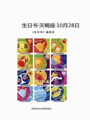 cover image of 生日书-天蝎座-10.28 (A Book About Birthday–Scorpio–October 28)