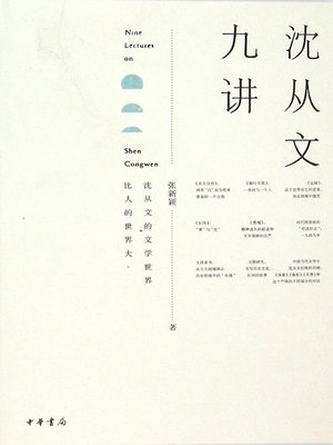 cover image of 沈从文九讲 (Nine Lectures on Shen Congwen)