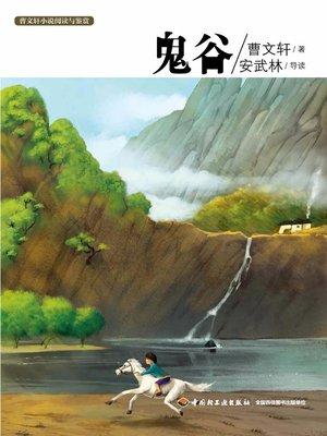 cover image of 曹文轩小说阅读与鉴赏(鬼谷(Reading and Appreciation of Cao Wenxuan's Novels:Valley of Ghosts