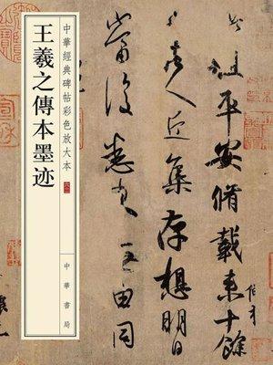 cover image of 王羲之传本墨迹——中华经典碑帖彩色放大本