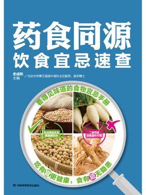 cover image of 药食同源饮食宜忌速查