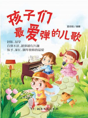 cover image of 孩子们最爱弹的儿歌 (Most Popular Songs for Children)