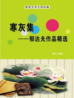 cover image of 寒灰集——郁达夫作品精选 (Cold Ash Set--Selected Works of Yu Dafu)