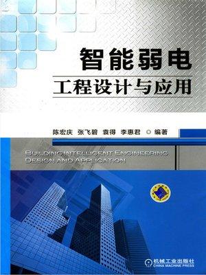 cover image of 智能弱电工程设计与应用