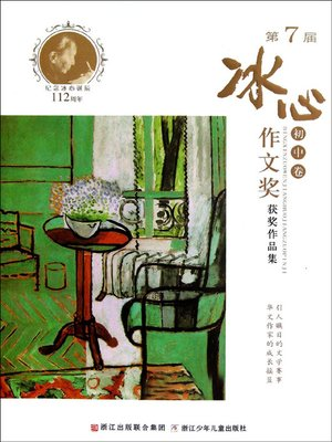 cover image of 第7届冰心作文奖获奖作品集.初中卷 (Collection of Prize-winning Works of the 7th Bingxin Writing Competition – Junior High School)