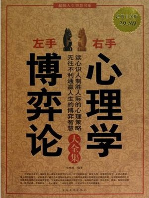 cover image of 左手博弈论,右手心理学 (Left with Game Theory Right with Psychology)