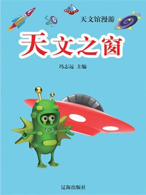 cover image of 天文之窗 (Window of Astronomy)