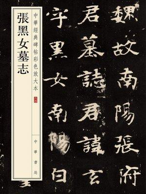 cover image of 张黑女墓志——中华经典碑帖彩色放大本