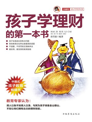 cover image of 孩子学理财的第一本书 (First Financial Management Book for Children)