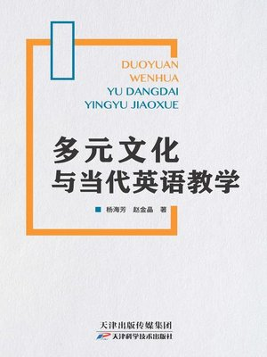 cover image of 多元文化与当代英语教学