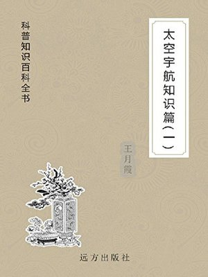 cover image of 太空宇航知识篇(一)