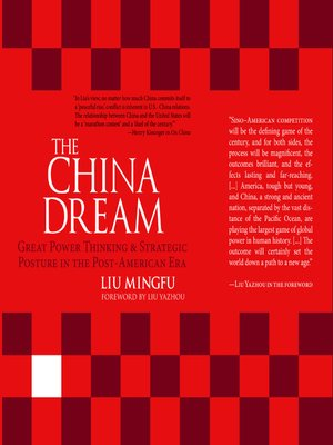 cover image of 中国梦 (The China Dream)
