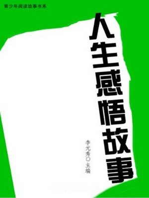 cover image of 人生感悟故事( Stories about Reflections on Life)