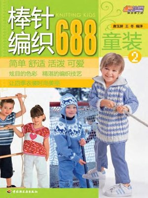 cover image of 棒针编织688 童装 2(688 Examples of Needle Knitting:Children's Wear 2)