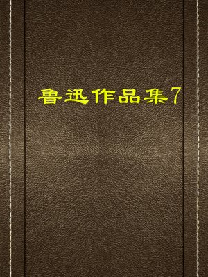 cover image of 鲁迅作品集(七)(Collection of Lu Xun's Works (VII))