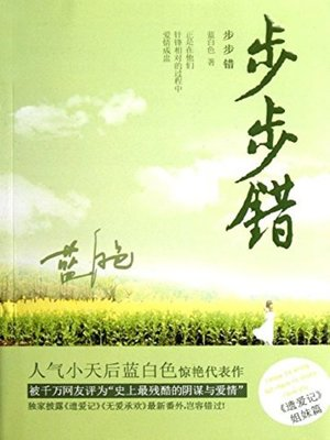 cover image of 步步错(Fault Step by Step )