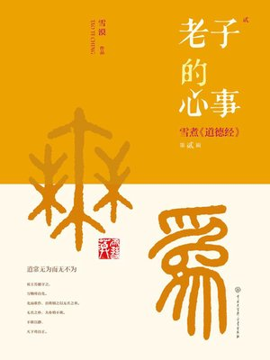 cover image of 老子的心事