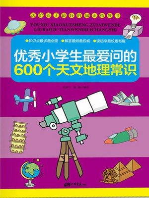 cover image of 优秀小学生最爱问的600个天文地理常识(600 Astronomy and Geography Knowledge that an Excellent Pupil Likes to Ask Mostly)