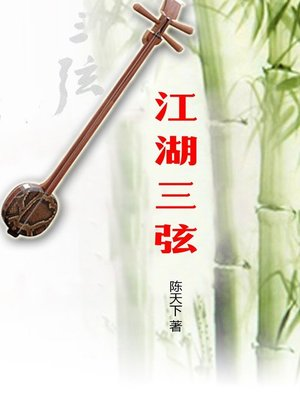 cover image of 江湖三弦(Jianghu Sanxian)