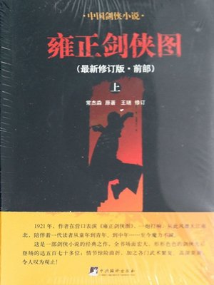 cover image of 雍正剑侠图.前部(上下)(Stories about the Swordman during Emperor Yongzheng period : Part One (Volume I and Volume II))