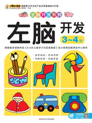cover image of 全脑开发系列 (Whole Brain Development Series)