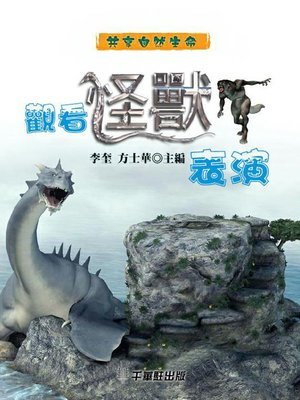 cover image of 觀看怪獸表演