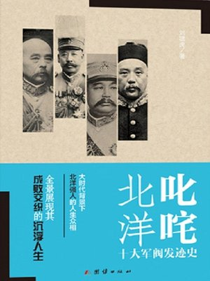 cover image of 叱咤北洋( Powerful Beiyang Army)