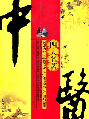 cover image of 中医四大名著(Four Masterpieces of Traditional Chinese Medicine)