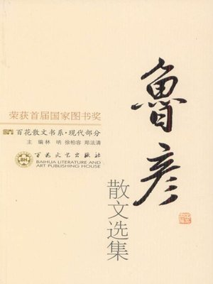 cover image of 鲁彦散文选集 (Selections of the Lu Yan Prose)
