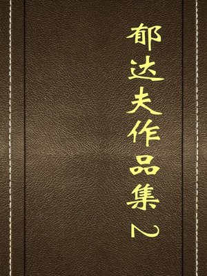 cover image of 郁达夫作品集(二) (The Collection of Yu Dafu's Works II)