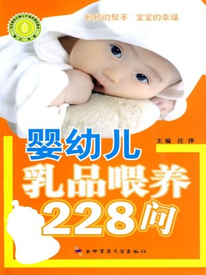cover image of 婴幼儿乳品喂养228问(228 Q&A for Feeding Dairy to Infants)