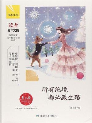 cover image of 所有绝境都必藏生路