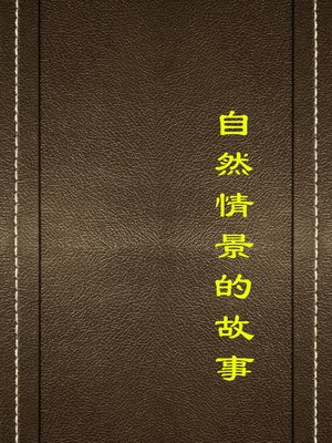 cover image of 自然情景的故事(Stories of Natural Scenarios)