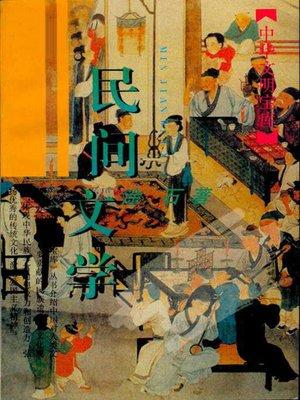 cover image of 中华文明宝库民间文学 (Folk Literature of Chinese Civilization Treasure House)