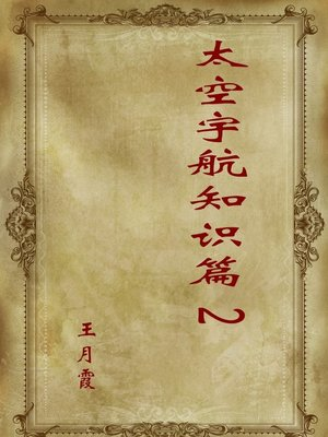 cover image of 太空宇航知识篇(二) (Knowledge of Astronautics II)