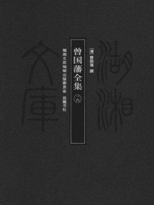 cover image of 曾国藩全集一六 (Complete Works of Zeng Guofan XVI)