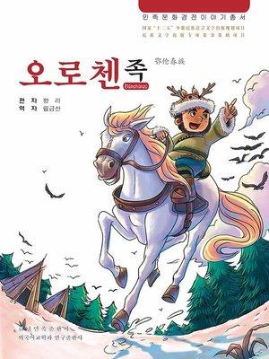 cover image of 民族文化经典故事丛书鄂伦春族