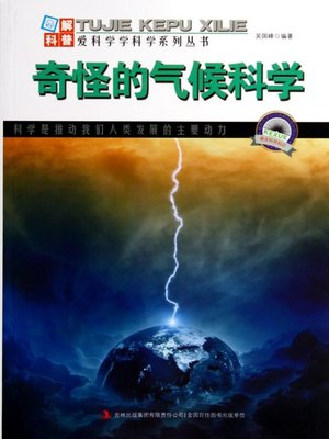 cover image of 奇怪的气候科学 (Peculiar Climate Science)