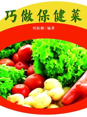 cover image of 巧做保健菜( Cook Nourishing Dishes Skilfully)