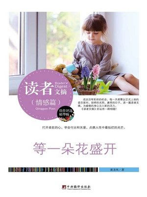 cover image of 读者文摘:等一朵花盛开 (Reader's Digest: Wait for a Flower to blossom)